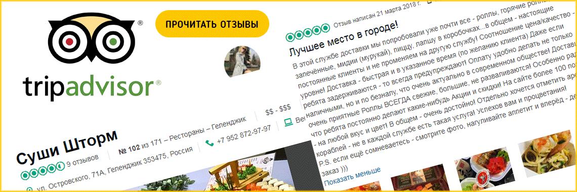 Отзывы о Суши Шторм Геленджик tripadvisor.ru